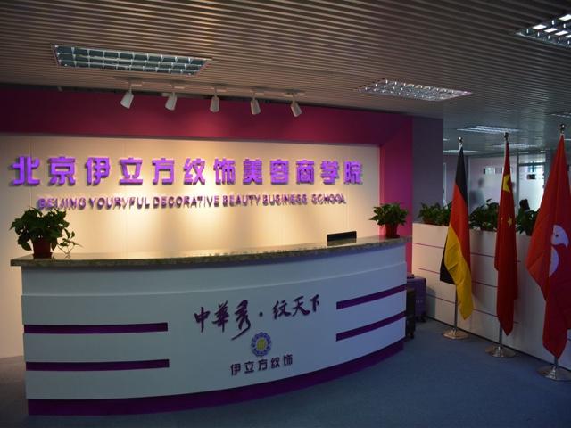北京伊立方纹饰美容商学院
