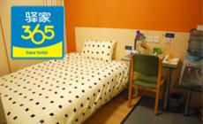 驿家365连锁酒店(博物馆店)