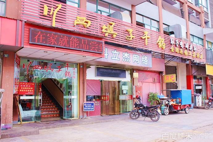 商家介绍  川西坝子工农村店,当地连锁商家,地理位置优越,就餐环境图片