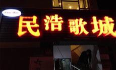 民浩歌城(金桥店)