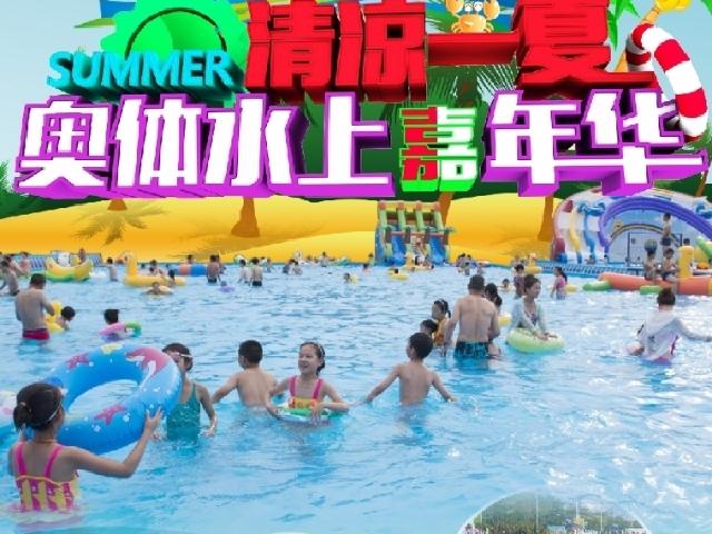 奥体水上乐园(会展中心店)