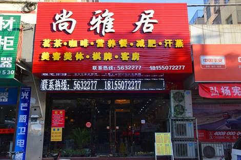 【尚雅居单人汗蒸套餐老师】滁州尚雅居高中1团购女团购