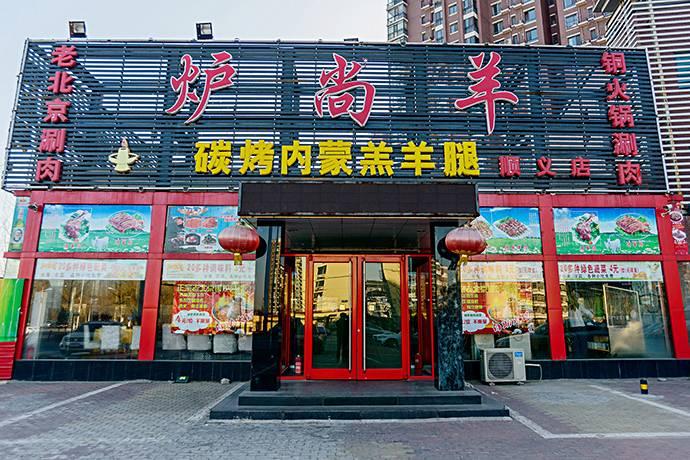 炉尚羊是北京朝兴园餐饮有限责任公司的第二品牌,是以烧烤,精品川菜