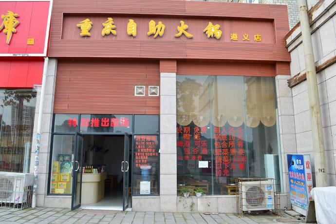重庆自助火锅图片