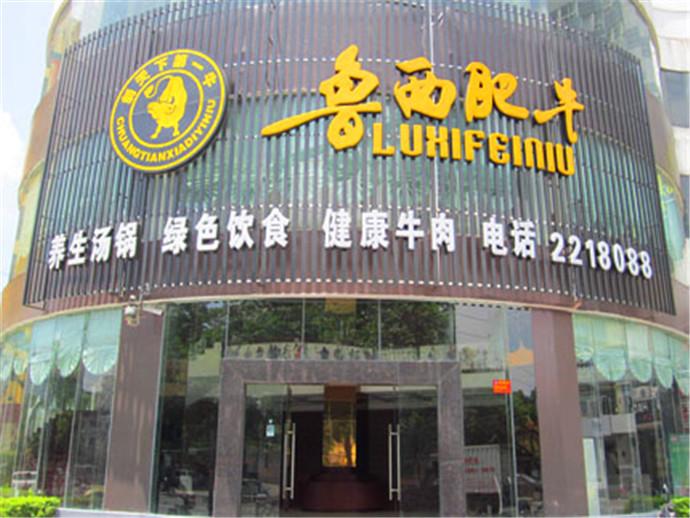 【鲁西团购双人餐肥牛】北海鲁西肥牛团购10阜阳市哪地方的酸菜鱼好吃图片