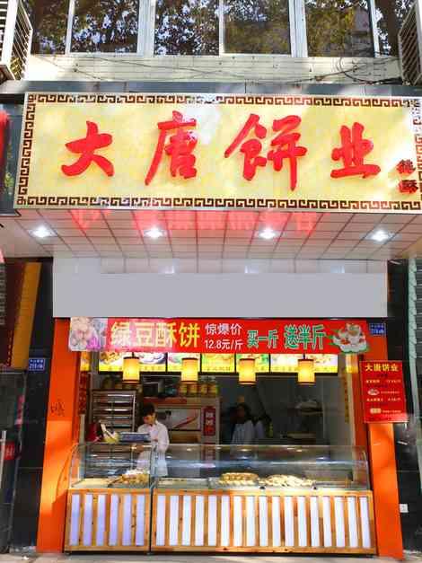 大唐饼业鲜花饼1盒