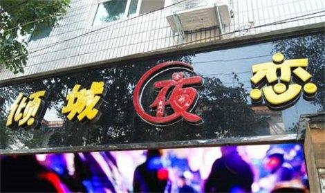 恋夜秀场 夜恋5 恋夜秀场坛 夜恋秀场站图片