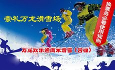 万龙周末滑雪含板