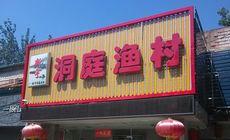 新宇洞庭渔村7至8人餐