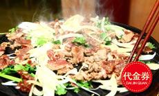 北京炙子烤肉100元代金券