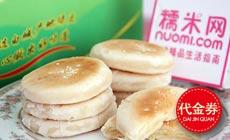 酥园绿豆酥(百花商场店)