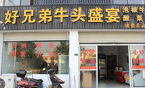 三国烤鱼好兄弟牛头盛宴(环城东路店)