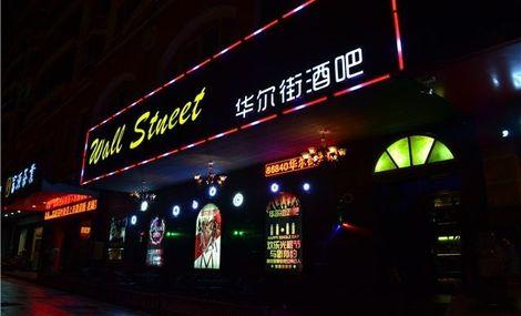 华尔街酒吧