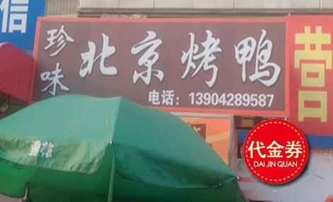 珍味北京烤鸭