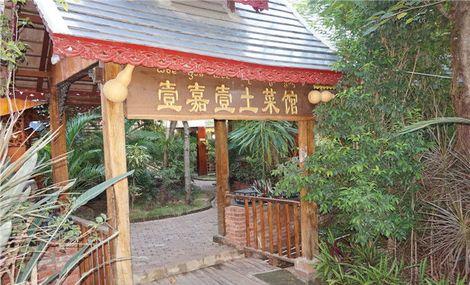 壹嘉壹土菜馆