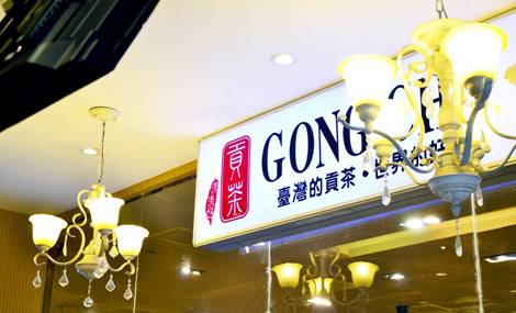 贡茶(永昌路店)