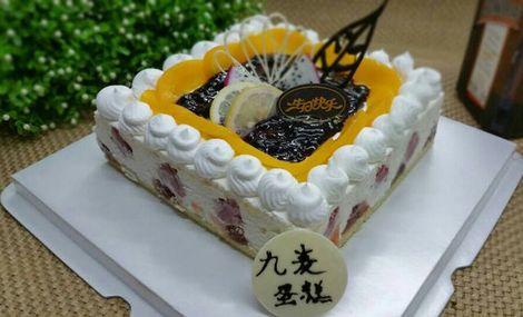 九麦蛋糕坊