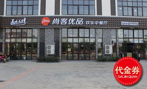 大草原烤肉(东盛大街店)