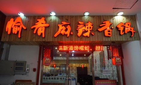 愉肴麻辣香锅(物美店)