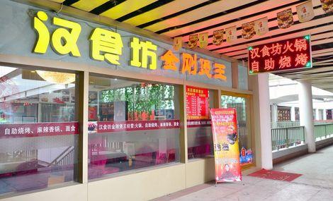 汉食坊餐馆