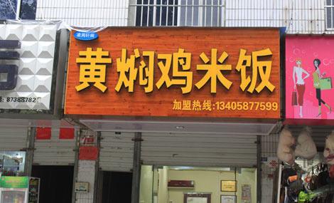 黄焖鸡米饭(二中店)