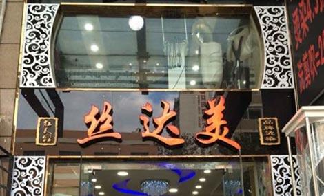丝达美品牌烫染连锁(长江利群店)