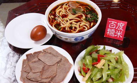 中国兰州牛肉拉面(国美第一城店)