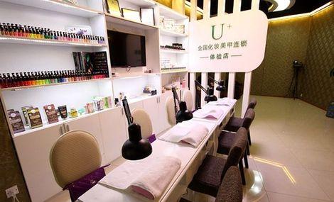 U+全国化妆美甲连锁体验店