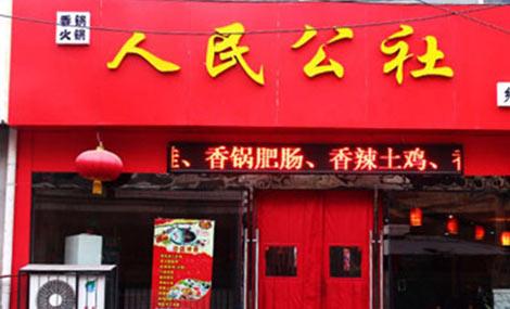 人民公社(柳巷店)