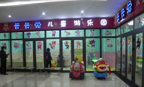 卡卡兔儿童乐园(茂昌银座店)