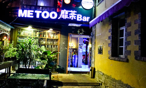METOO靡荼录音棚酒吧