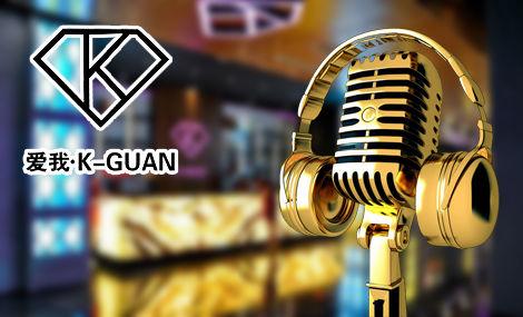 爱我K-GUAN - 大图