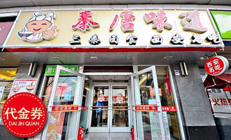 秦唐味道(和平街店)