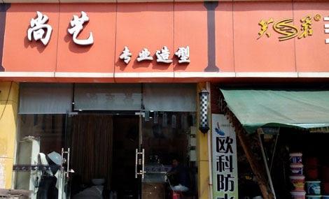 尚艺(昌东店)