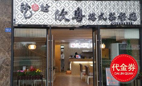 欣粤港式茶餐厅