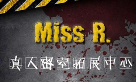 Miss R真人密室逃脱拓展中心