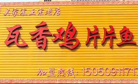吴家寨瓦香鸡 - 大图