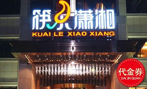 快乐潇湘酒店(苏州桥店) - 大图