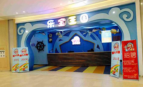 乐宝王国儿童乐园