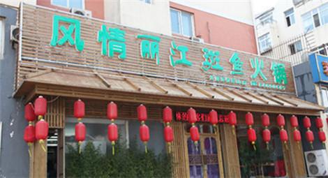 风情丽江斑鱼火锅(南关岭店)