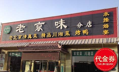 老京味(沙阳路店)