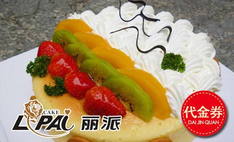 丽派蛋糕(师大店)