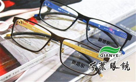 千叶眼镜(第163连锁店)