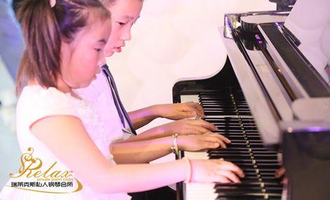 瑞莱克斯私人钢琴会所