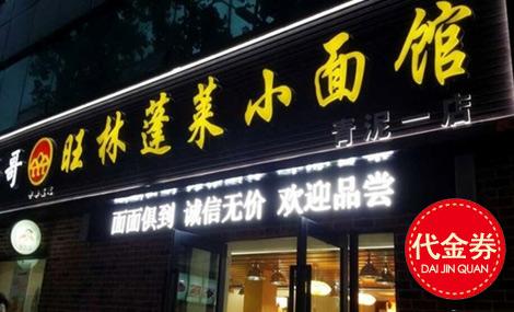 旺林蓬莱小面馆