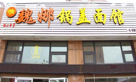 魏娜锅盖面馆(欧尚店)