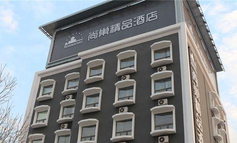 尚巢精品酒店(黄河路店)