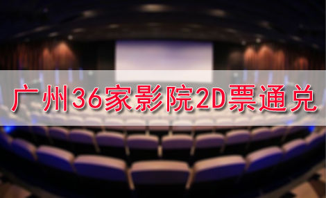 广州花都太子电影城