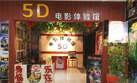 5D电影体验馆
