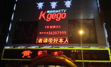kgego精品自助 - 大图